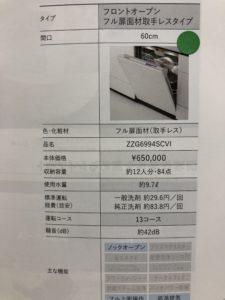 クリナップオプションのミーレ食洗機