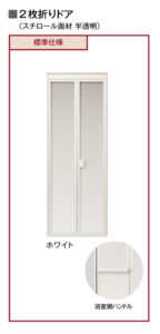 オフローラ2枚折りドア